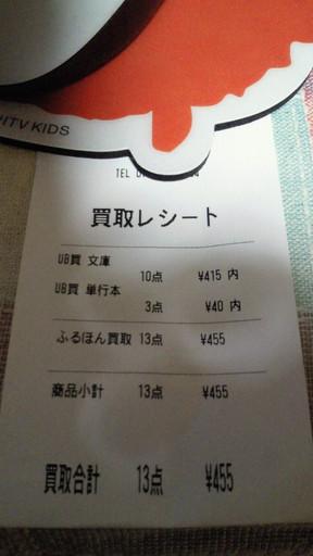 2012070921320000